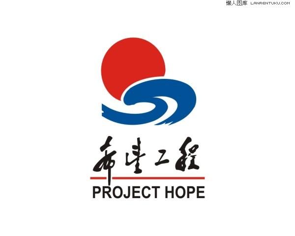 hope,矢量图   电信高速下载   联通高速下载   标志   矢量标志   希望