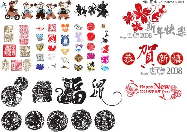 关键字:春节,鼠年,老鼠,卡通,剪纸,鼠,字体,盖章,卡通老鼠,矢量图图片