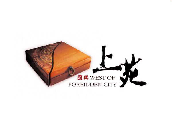 """""""上苑""""中国风楼书广告设计"""