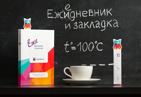 俄国小学笔记本和书签设计