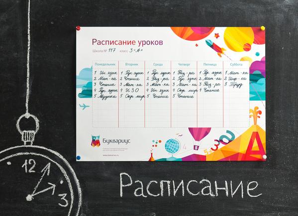 俄国小学课程表设计