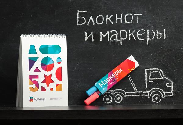 俄国小学日历和文具设计