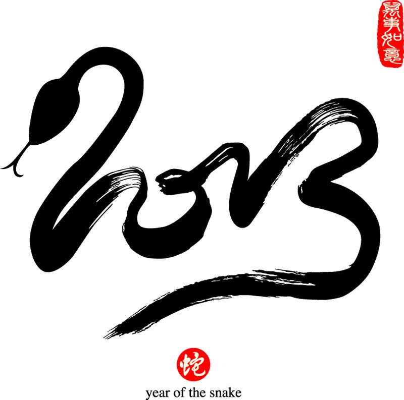 2013蛇年书法字体矢量素材
