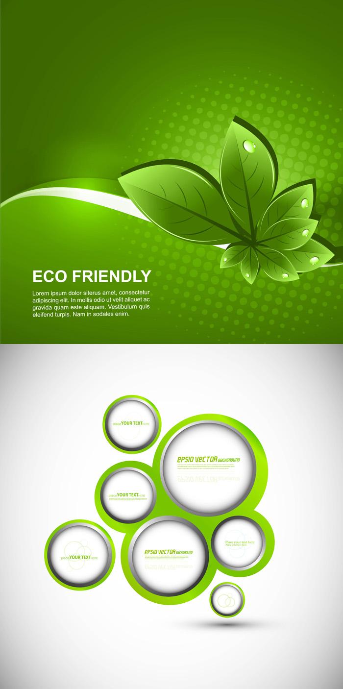 绿色自然主题背景素