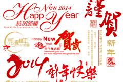 2014新年快乐元素PSDw88优德