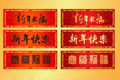 精美春节对联设计矢量素材
