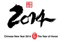 2014马年艺术字矢量素材