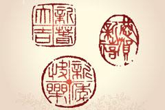 精美春节印章设计矢量素材