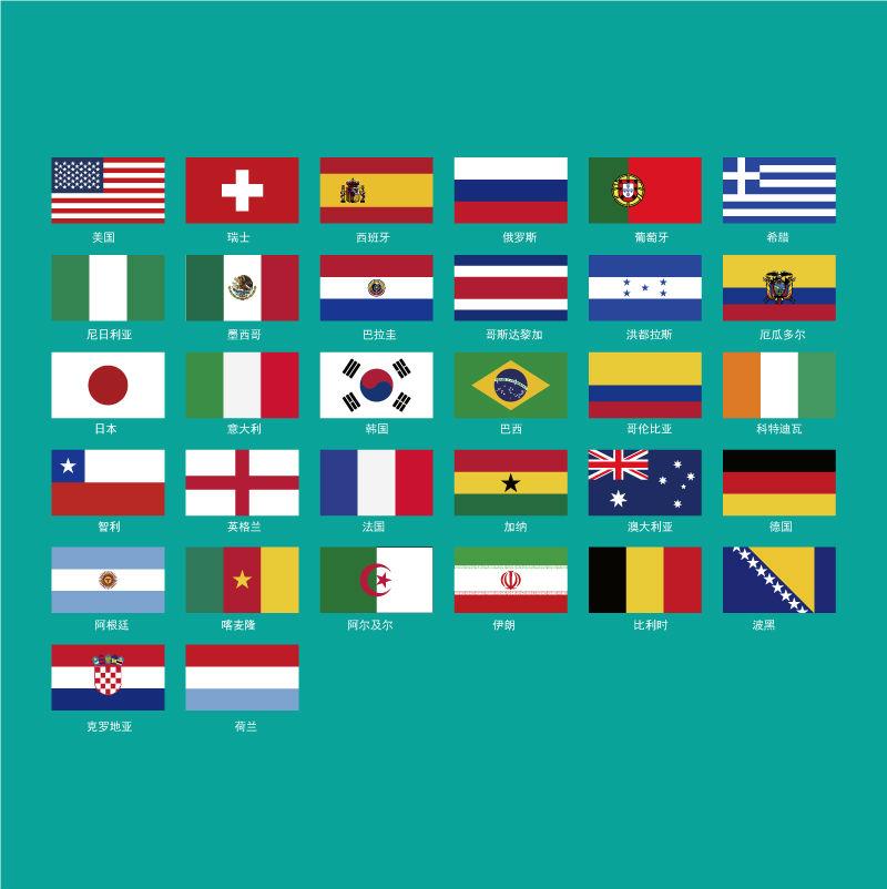 2014世界杯32强国家国旗矢量素材_其他矢量
