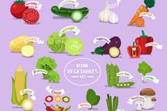 19款新鲜蔬菜图标矢量素材