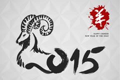2015水墨羊年艺术字矢量素材