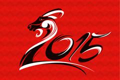 2015羊头艺术字矢量素材