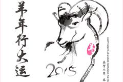 2015水墨羊头贺卡矢量素材