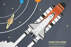 创意宇宙飞船插画矢量素材