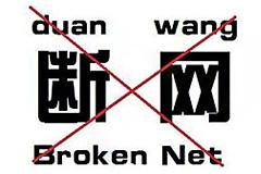 断网与工作效率
