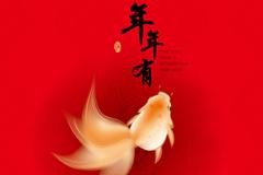 美丽金鱼节日贺卡矢量素材