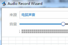 Audio Record Wizard录音机软件