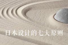 日本设计的七大原则