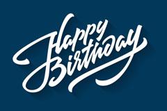 白色生日快乐艺术字设计矢量图