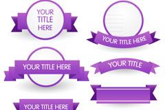 8款紫色丝带banner矢量素材