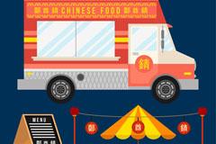 8款中国美食餐车元素矢量素材
