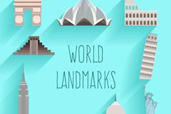9款精致环球旅游著名建筑矢量素