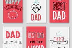 6款彩色简洁父亲节卡片矢量素材