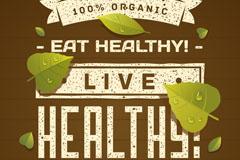 健康有机食品海报矢量素材