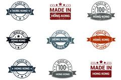 12款做旧香港制造标签矢量图
