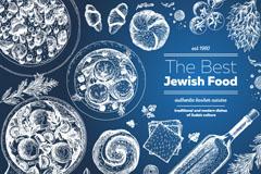 创意手绘犹太食品菜单矢量素材