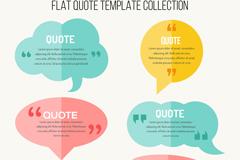6款扁平化彩色引述语言气泡矢量