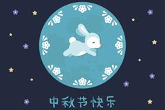 可爱月中的兔子中秋节贺卡矢量图