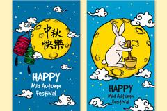 2款创意中秋节快乐传单矢量素材