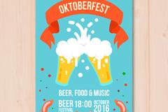 美味碰杯啤酒啤酒节海报矢量图