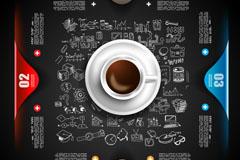 创意咖啡商务信息图设计矢量素材