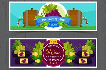 2款扁平化优质葡萄酒banner矢量图