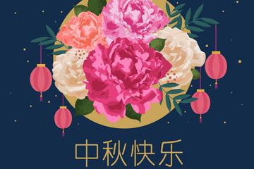富贵牡丹花中秋节贺卡矢量素材