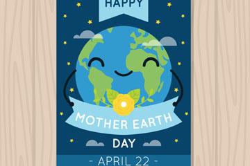 可爱蓝色世界地球日贺卡矢量图