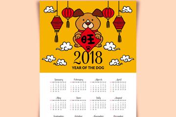 2018年可爱小狗年历矢量图