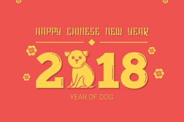2018年狗年艺术字矢量素材