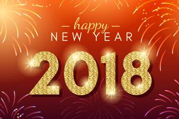 2018年金色新年艺术字矢量素材