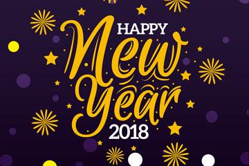 创意2018年新年快乐艺术字矢量图