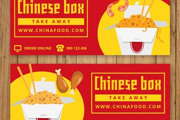2款美味中国料理外卖banner矢量图