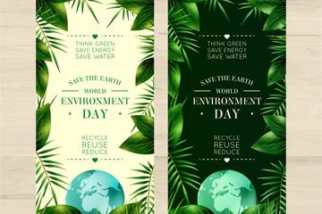 2款绿色树叶世界环境日banner矢量图