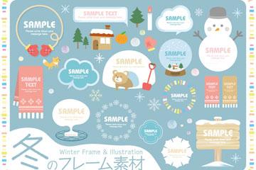 15款可爱冬季元素矢量素材