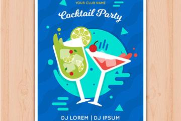 创意扁平化鸡尾酒派对海报矢量素