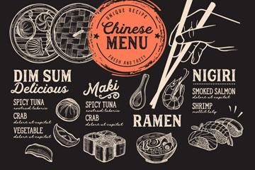 创意手绘中国菜菜单设计矢量素材