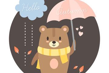 卡通秋季雨中打伞的熊矢量素材