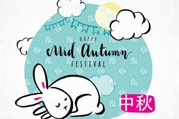 手绘中秋节白兔矢量素材