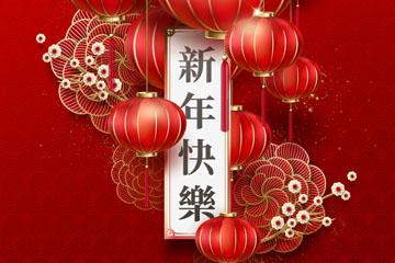 红色灯笼新年快乐贺卡矢量素材